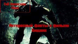 Интересный факты о фильме Хищник