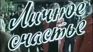 Личное счастье (1977) Все серии подряд. Драма, мелодрама, военный фильм, история   Золотая коллекция