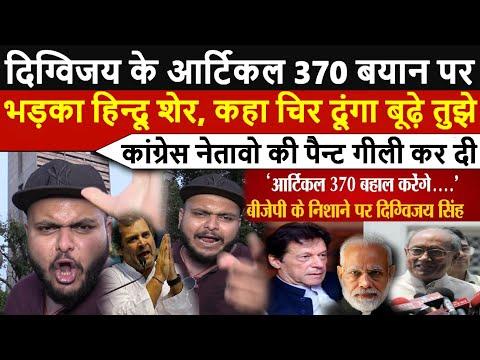 हिन्दू शेर ने कांग्रेस नेतावो की फाड़ दी!आर्टिकल 370 पर फिर उगला जहर! Yogi Modi Digvijay viral audio