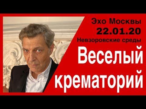 Веселый крематорий. Невзоров в программе : «Невзоровcкие среды» на  «Эхо Москвы» 22.01.20.