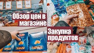 видео: ОБЗОР ЦЕН  В МАГАЗИНЕ / ЗАКУПКА ПРОДУКТОВ на ДВЕ НЕДЕЛИ