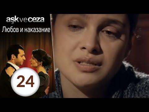 Любовь и наказание 24 серия