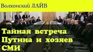 Тайная встреча Путина и хозяев СМИ.