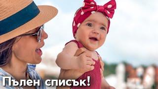 ВСИЧКИ ПОКУПКИ ЗА БЕБЕТО?!? | ОБНОВЕНО!