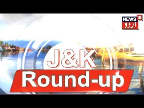 J&K Round-Up | Top Jammu & Kashmir Headlines | جموں کشمیر کی تازہ خبریں