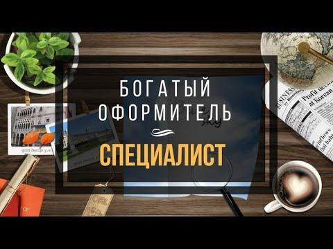 Как зарабатывать от 1500 рублей в день на картинках. Богатый оформитель