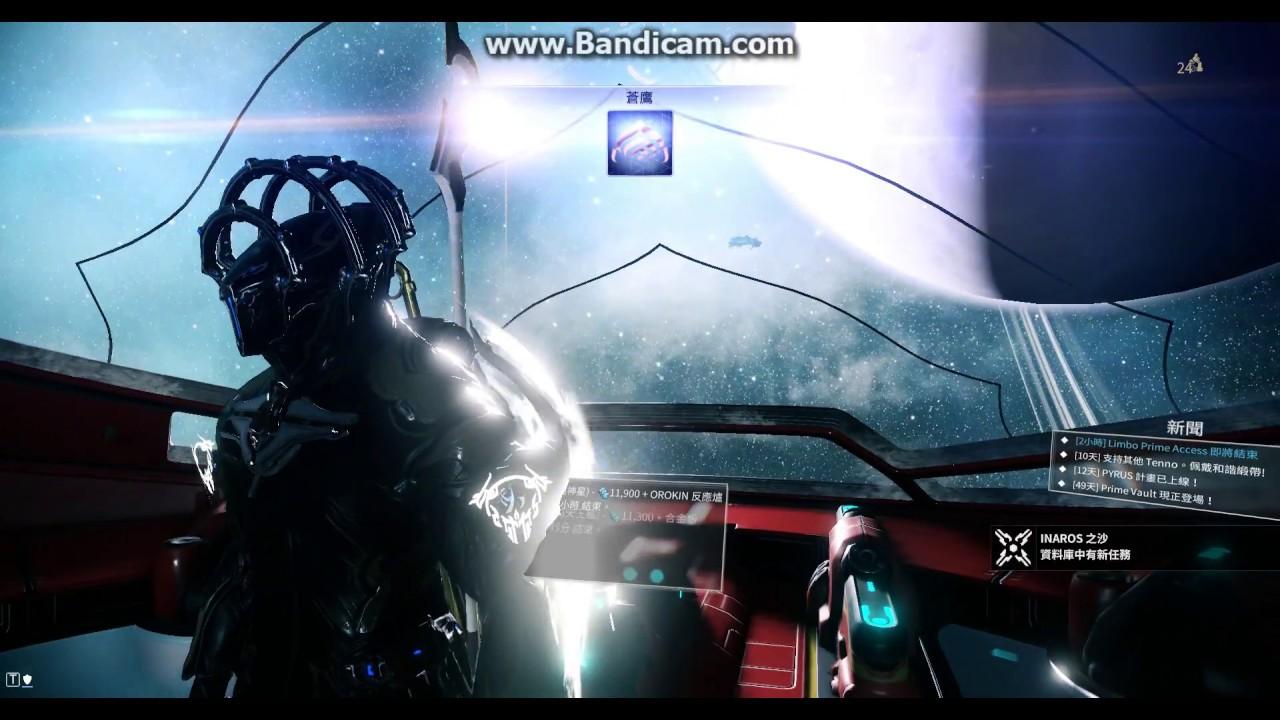 【Warframe】Rank15 升Rank16