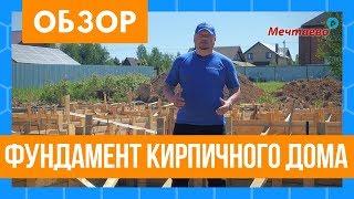 Строительство кирпичных домов. Монолитная плита с ростверком - фундамент кирпичного дома