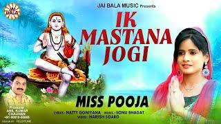 Baba Balak Nath New Songs Bhajan Aarti - Ik Mastana Jogi  - #MissPooja Bhajan - #JaiBalaMusic