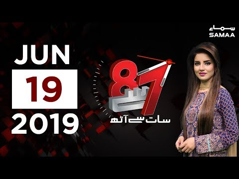 MQM to get another ministry | 7 Se 8 | SAMAA TV | Kiran Naz | 19 June 2019