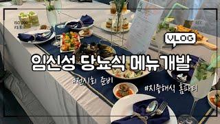 식품영양과 3A 임신성당뇨식 VLOG #3(feat.전…