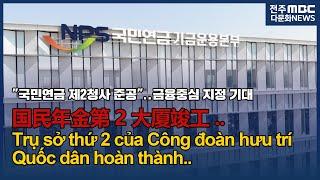 """[다문화자막뉴스] """"국민연금 제2청사 준공&q…"""