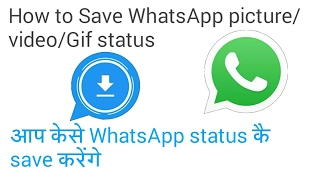 How to download Whatsapp Status photos/Video/GIF in Gallery -[Hindi]