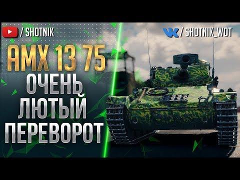 AMX 13 75 - ОЧЕНЬ ЛЮТЫЙ ПЕРЕВОРОТ