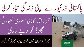 saudi arabia latest news today urdu hindi | Pakistani Driver Hassnat Tv