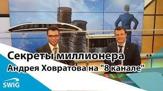 """Секреты миллионера Андрея Ховратова на """"8 канале"""""""