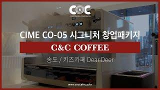 [씨앤씨커피]송도 키즈카페 Dear Deer CIME …