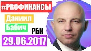 PRO Финансы 29 июня 2017 года ПРОфинансы Вадим Бит-Аврагим