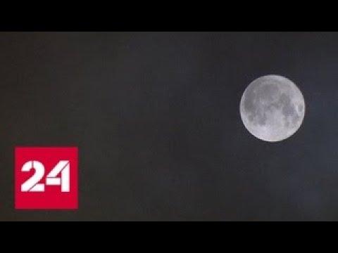 Над Землей засияет самая большая Луна в году - Россия 24