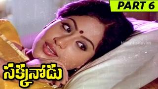 Sakkanodu Full Movie Part 6 || Shoban Babu, Vijayashanti