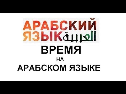 ВРЕМЯ НА АРАБСКОМ ЯЗЫКЕ - YouTube