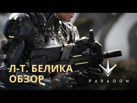 видео: paragon - Обзор Лейтенанта Белики