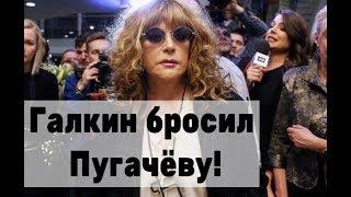 Пугачёва ушла от мужа! Что будет дальше?