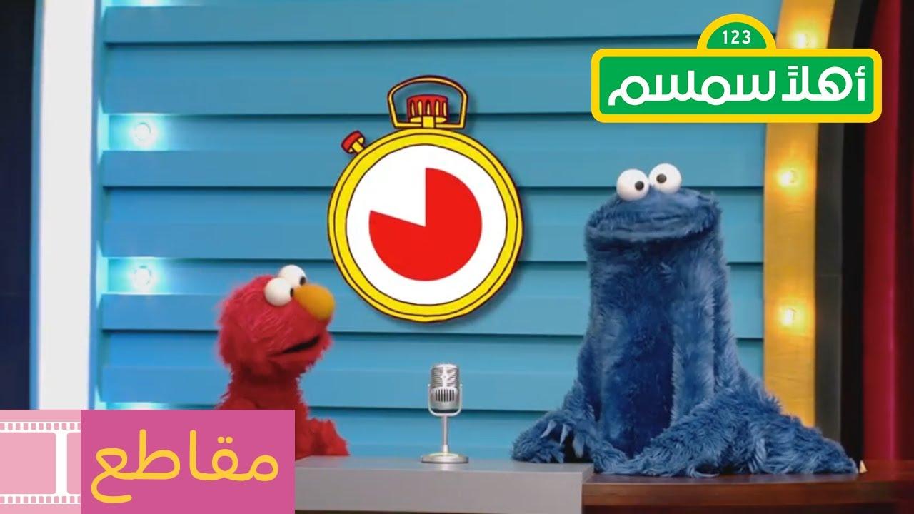 أهلاً سمسم: فقرة أخبار إلمو - حلقة جاد و رابطه الحظ