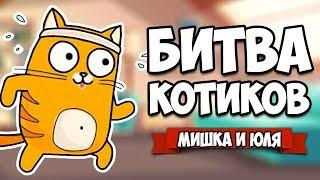 БИТВА КОТИКОВ, РЖАКА - ОБОССАКА ♦ Sticky Cats