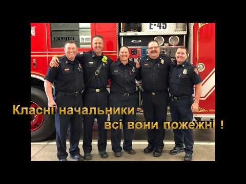 Пожежні України вимагають справжніх реформ в ДСНС !!!