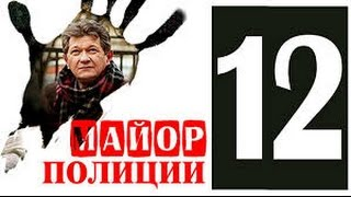 Майор полиции 12 серия 2013 Детектив фильм сериал