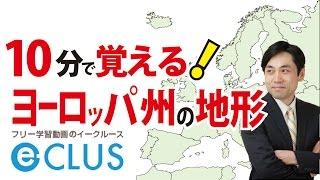 中学社会の地理、ヨーロッパの自然・地形・気候について学習します。 印...