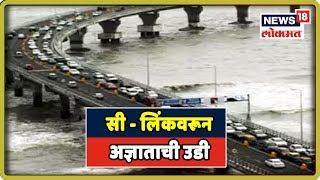 Mumbai Breaking :पुन्हा  वांद्रे वारली सी - लिंकवरून अज्ञाताची उडी | 12 July 2019