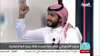 تفاعلكم : الاعلامي سعيد الشهراني: لست ملتزما دينيا وسأستضيف نساء