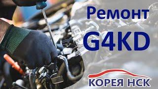 Ремонт двигателя G4KD. Капитальный ремонт двигателя Kia Sportage 3 и Hyundai IX 35 в Новосибирске