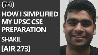 [Hindi] [AIR 273] Shakil - How I Simplified My UPSC CSE Preparation