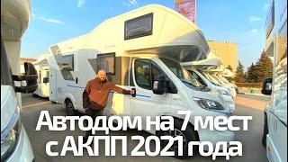 Новый автодом в аренду на 7 мест с АКПП. Sun-Living A70DK 2021 года.