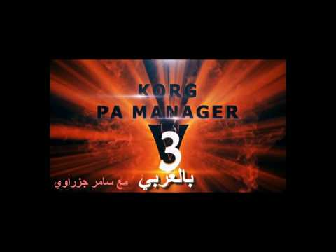 KORG PA Manager v3 -Arabic Part 2...