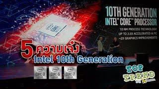 5 ความเจ๋งของ Intel 10th Generation