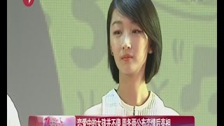 《看看星闻》:恋爱中的女孩并不傻  周冬雨公布恋情后亮相 Kankan News【SMG新闻超清版】