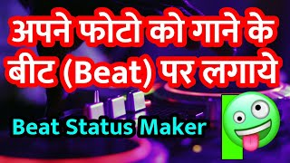 Beat video maker with photos and music Android App   Beat video edit app
