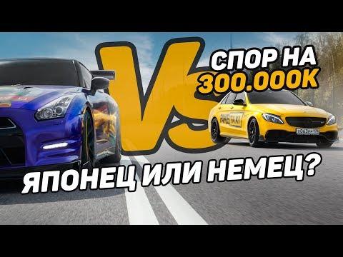 Mercedes C63S 510л.c. или Nissan GT-R R35 535л.c./ Заруба на 300.000 рублей