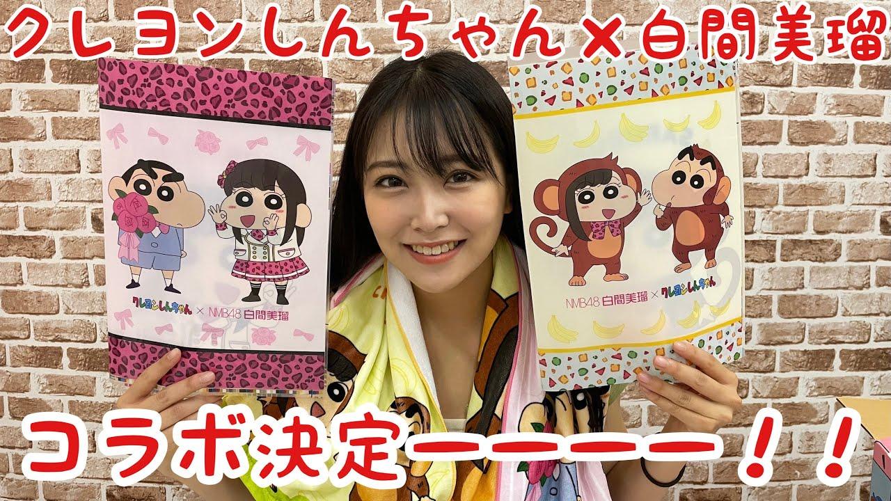 【コラボ】クレヨンしんちゃんと白間美瑠コラボします🖍🖍