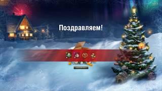 Новогоднее наступление 2018. Все механики. + проверка 20 Коробок (2000 руб)