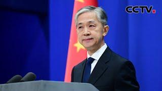 中国外交部:反对美滥用国家力量无理打压外国企业的霸凌行径 |《中国新闻》CCTV中文国际 - YouTube