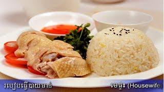 របៀបធ្វើ បាយមាន់   Hainanese Chicken and Rice - មេផ្ទះ (Housewife)