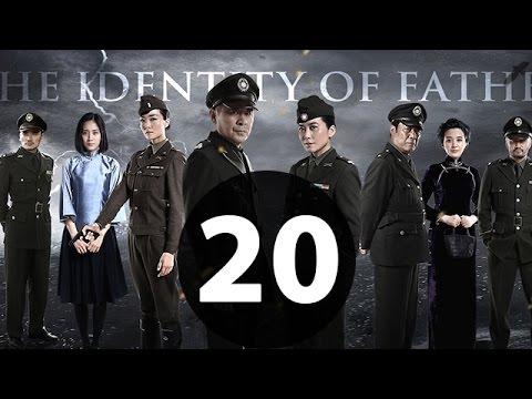 父亲的身份 第20集【未删减 40集 1080P版】|(陈建斌、俞飞鸿、冯恩鹤领衔主)2016 最好看的谍战戏 没有之一