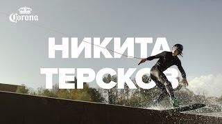 Никита Терсков – Коронный трюк – Crowmobe 540 на вейкборде