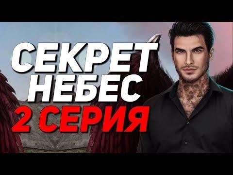 🔥 ЛЮЦИФЕР, СНИМАЙ ШТАНЫ 🔥😈  | Секрет Небес - 2 Серия | Клуб Романтики