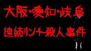 【閲覧注意】大阪・愛知・岐阜連続リンチ殺人事件【極悪非道、怖い動画】